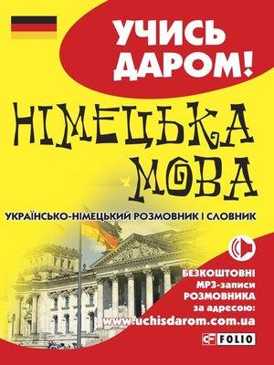 cover image of Німецька мова. Українсько-німецький розмовник і словник