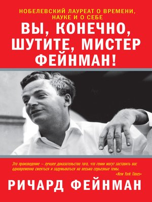 cover image of Вы, конечно, шутите, мистер Фейнман!