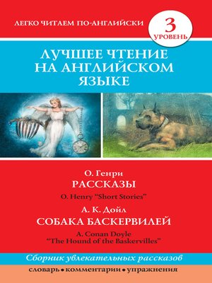 cover image of Рассказы / Short Stories. Собака Баскервилей / the Hound of the Baskervilles