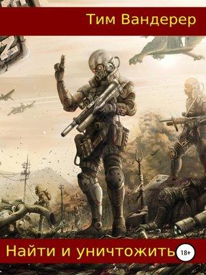 cover image of Найти и уничтожить
