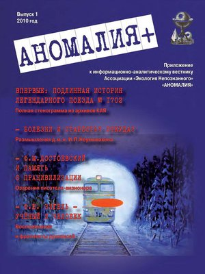 cover image of «Аномалия+». Приложение к Информационно-аналитическому вестнику «Аномалия». Выпуск 1