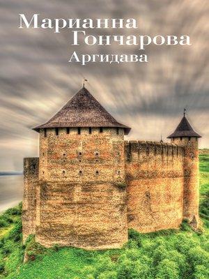 cover image of Аргидава