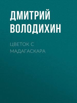 cover image of Цветок с Мадагаскара