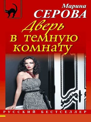 cover image of Дверь в темную комнату