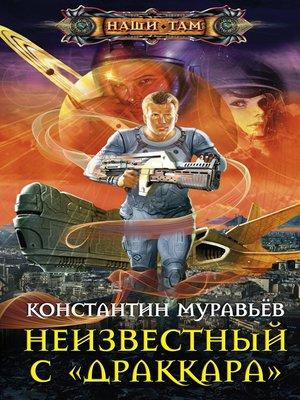 cover image of Неизвестный с «Драккара»