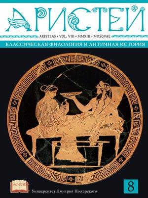 cover image of Журнал Аристей. Вестник классической филологии и античной истории. Том VIII. 2013
