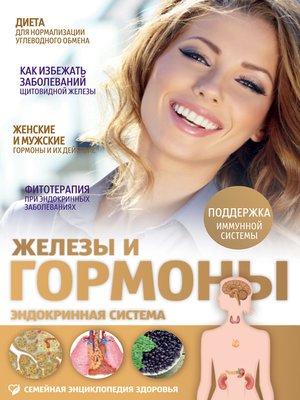 cover image of Железы и гормоны. Эндокринная система