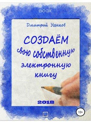 cover image of Создаём свою собственную электронную книгу
