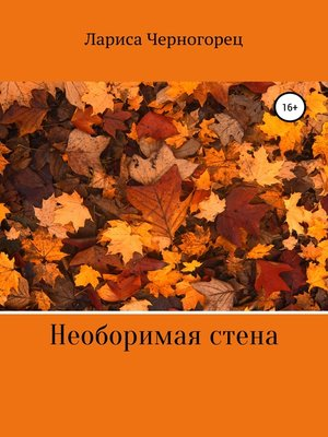 cover image of Необоримая стена