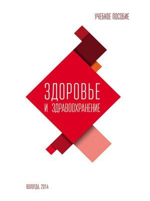 cover image of Здоровье и здравоохранение. Учебное пособие