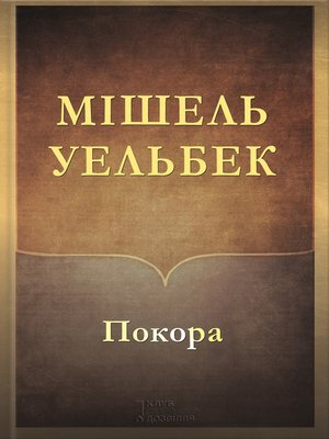 cover image of Покора