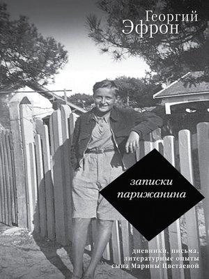 cover image of Записки парижанина. Дневники, письма, литературные опыты 1941–1944 годов