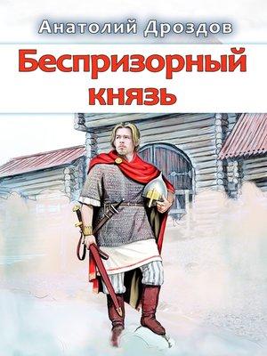 cover image of Беспризорный князь
