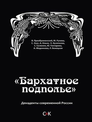 cover image of «Бархатное подполье». Декаденты современной России