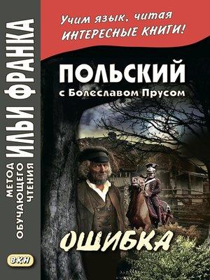 cover image of Польский с Болеславом Прусом. Ошибка / Bolesław Prus. Omyłka