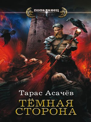 cover image of Темная сторона