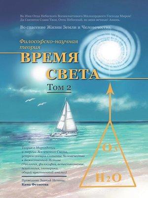 cover image of Философско-научная теория «Время Света». Том 2