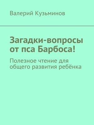 cover image of Загадки-вопросы отпса Барбоса. Для чтения детям