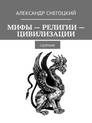 cover image of Мифы– Религии– Цивилизации. Сборник