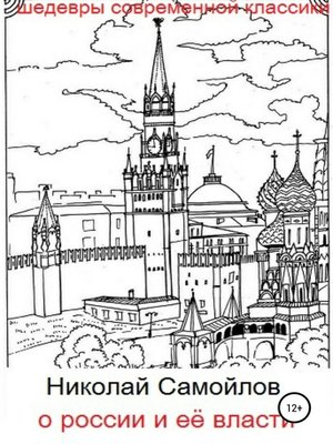 cover image of О России и её власти