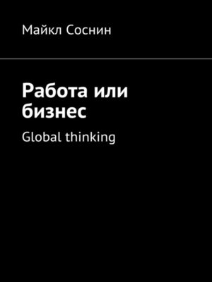 cover image of Работа или бизнес. Global thinking
