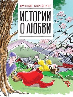 cover image of Лучшие корейские истории о любви
