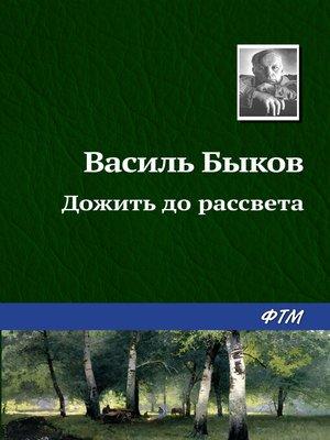 cover image of Дожить до рассвета