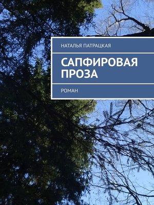 cover image of Сапфировая проза. Роман