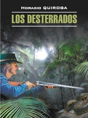 cover image of Изгнанники. Книга для чтения на испанском языке