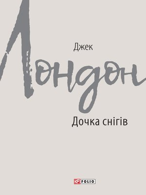 cover image of Дочка снігів