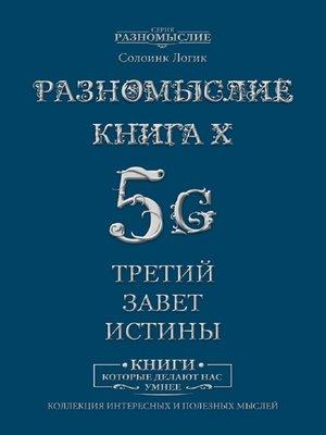 cover image of Разномыслие5G