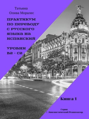 cover image of Практикум по переводу с русского языка на испанский. Уровни В2 – С2. Книга 1. Серия © Лингвистический Реаниматор