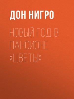 cover image of Новый год в пансионе «Цветы»