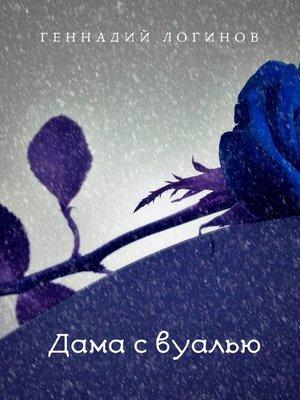 cover image of Дама свуалью. История одной любви