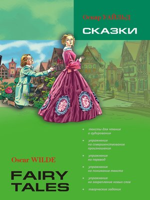 cover image of Сказки. Книга для чтения на английском языке (+MP3)