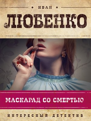 cover image of Маскарад со смертью