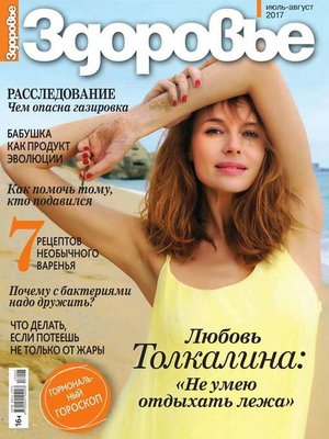 cover image of Здоровье 07-08-2017