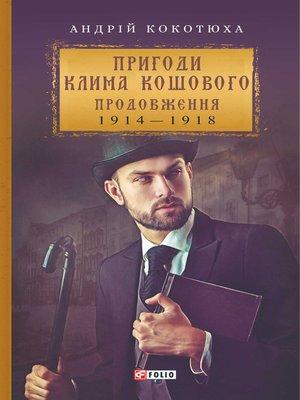 cover image of Пригоди Клима Кошового. Продовження