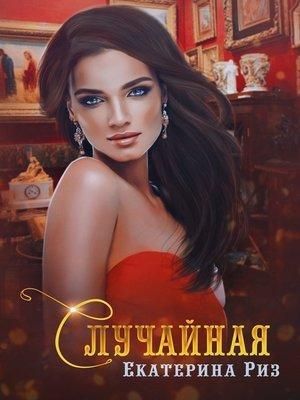 cover image of Случайная