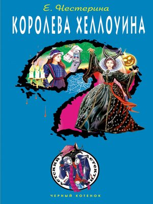 cover image of Королева Хеллоуина