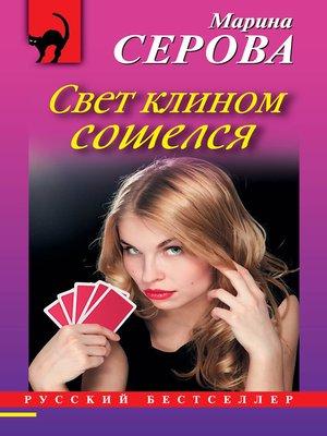 cover image of Свет клином сошелся