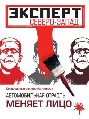 cover image of Эксперт Северо-Запад 32-33-2011