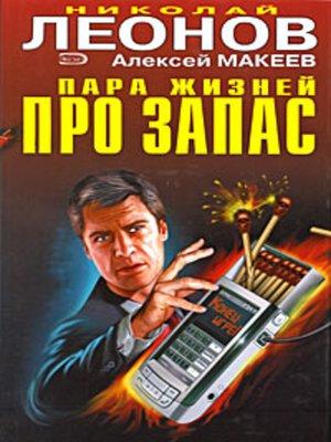 cover image of Пара жизней про запас