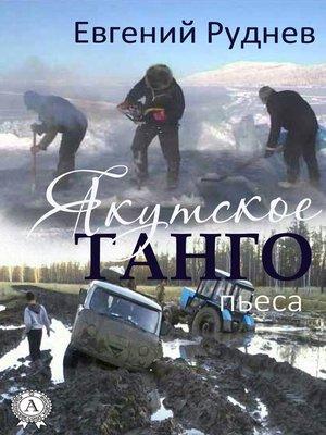 cover image of Якутское танго. (Пьеса)