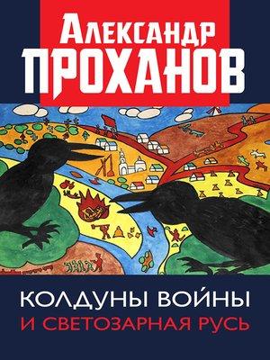 cover image of Колдуны войны и Светозарная Русь