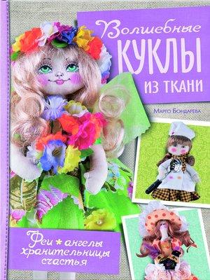 cover image of Волшебные куклы из ткани. Феи, ангелы, хранительницы счастья
