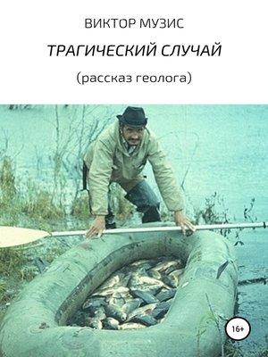 cover image of ТРАГИЧЕСКИЙ СЛУЧАЙ (рассказ геолога)