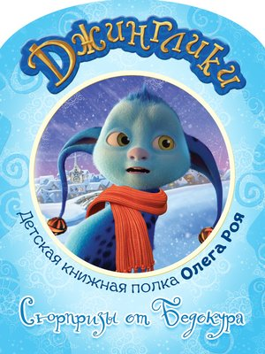 cover image of Сюрпризы от Бедокура (с цветными иллюстрациями)