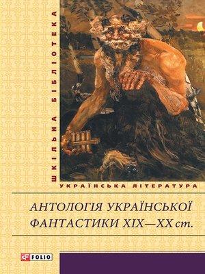cover image of Антологія української фантастики XIX—XXст.