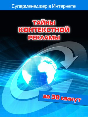 cover image of Тайны контекстной рекламы